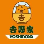 株主優待(2月・8月)吉野家の株はいつ買うべきか?牛丼のおつりは出るの?すき家とどちらが良い?ヤフオクで売ったり買ったりできるのか?
